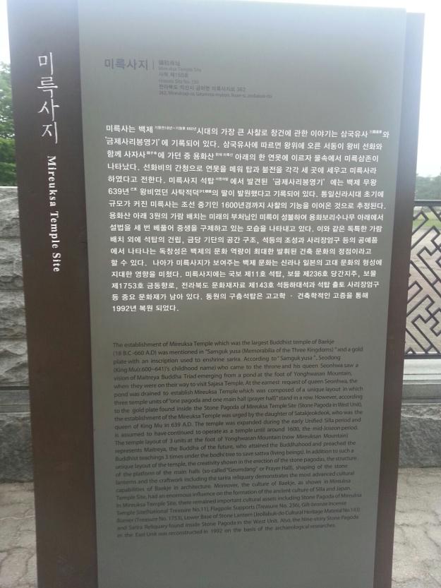 미륵사 (MireukSa) http://www.baekje-heritage.or.kr/html/en/historic/historic_010402.html
